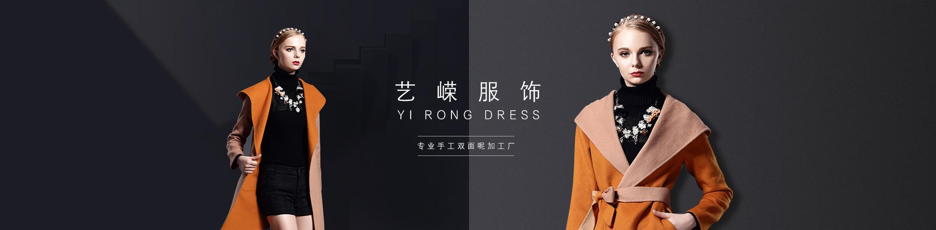 广州艺嵘服饰带帽羊绒大衣